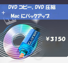 mac dvd cloner, dvd shrink, dvd copy  for mac